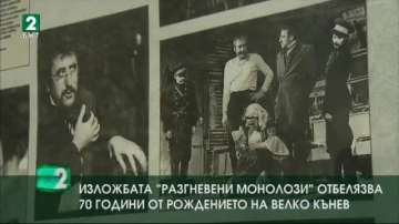 Изложба Разгневени монолози отбелязва 70 години от рождението на Велко Кънев