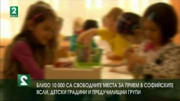 10 хиляди места за прием в софийските ясли, детски градини и предучилищни групи