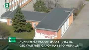 Силен вятър събори изолацията на физкултурния салон на 55-о училище