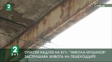 Опасен надлез на булевард Никола Мушанов застрашава живота на пешеходците