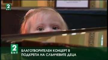 Благотворителен концерт в подкрепа на слънчевите деца