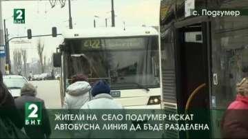 Жители на село Подгумер искат автобусна линия да бъде разделена