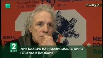 Жив класик на независимото кино гостува в Пловдив