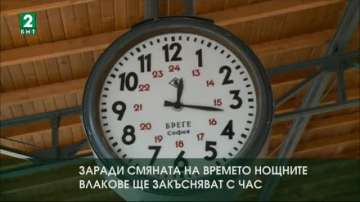 Заради смяната на времето нощните влакове ще закъсняват с час