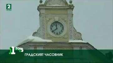 ТОП 5 на емблематичните часовници в Русе