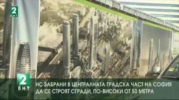 В централната градска част на София няма да се строят сгради, по-високи от 50 м