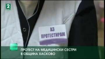 Протест на медицински сестри, работещи в детски градини и училища в Хасково