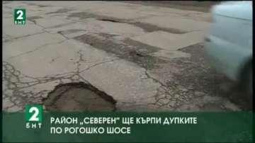 Район Северен ще кърпи дупките по Рогошко шосе в Пловдив