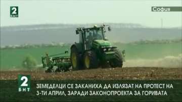 Земеделци подготвят протест на 3 април заради законопроекта за горивата