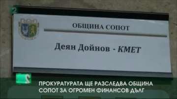 Прокуратурата ще разследва община Сопот за огромен финансов дълг?