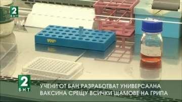 Учени от БАН разработват универсална ваксина срещу всички щамове на грипа