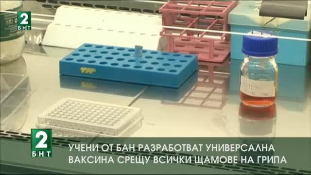 Учени от Българската академия на науките разработват универсална ваксина срещу