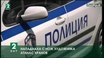 Нападнаха с нож художника Атанас Хранов