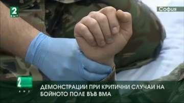 Демонстрации при критични случаи на бойното поле във ВМА