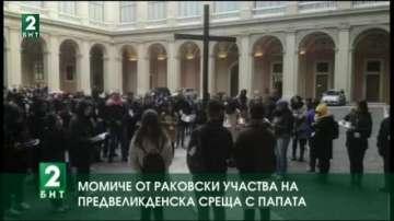 Момиче от Раковски е единствената българка, която присъства на среща с папата
