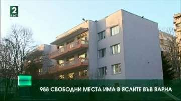 988 свободни места има в яслите във Варна