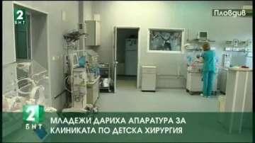 Младежи дариха апаратура за Клиниката по детска хирургия