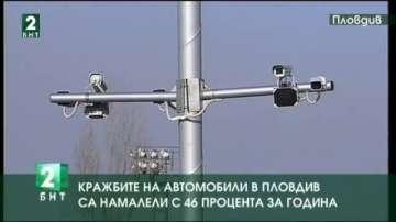 Кражбите на автомобили в Пловдив са намалели с 46% за година