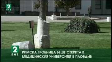 Римска гробница беше открита в двора на Медицинския университет в Пловдив