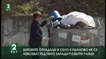Битовите отпадъци в село Куманово не се извозват редовно заради разбити улици
