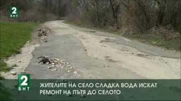 Жителите на село Сладка вода искат ремонт на пътя до селото