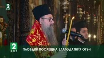 Пловдив посрещна Благодатния огън