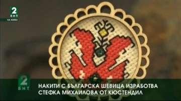 Накити с българска шевица изработва Стефка Михайлова от Кюстендил