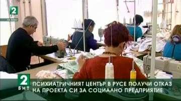Психиатричният център в Русе получи отказ за проекта си за социално предприятие