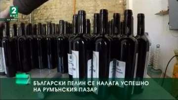 Български пелин се налага успешно на румънския пазар