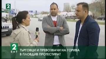 Търговци и превозвачи на горива в Пловдив протестират