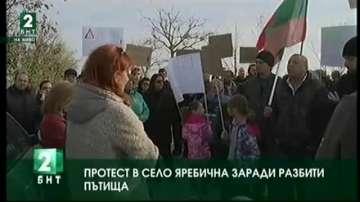 Протест в село Яребична заради разбити пътища