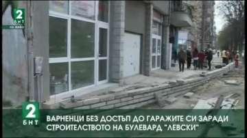 Варненци без достъп до гаражите си заради строителството на булевард Левски