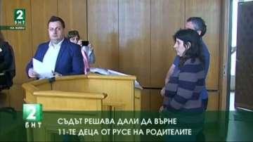 Съдът решава дали да върне 11-те деца от Русе на родителите им