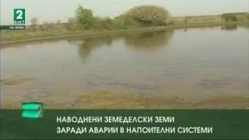 Наводнени земеделски земи заради аварии в Напоителни системи