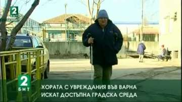 Хората с увреждания във Варна искат достъпна градска среда