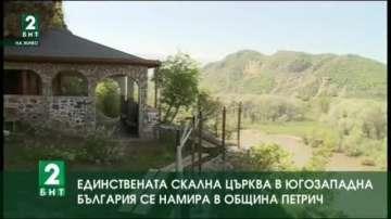 Единствената скална църква в Югозападна България се намира в община Петрич