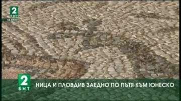 Ница и Пловдив заедно по пътя към ЮНЕСКО