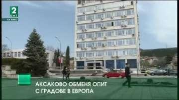 Аксаково обменя опит с градове в Европа