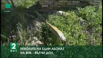 В село Бояна са недоволни от действията на ВиК дружеството