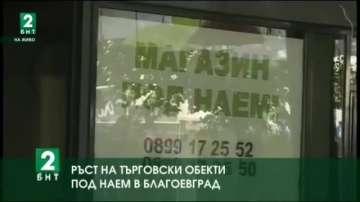 Ръст на търговски обекти под наем в Благоевград