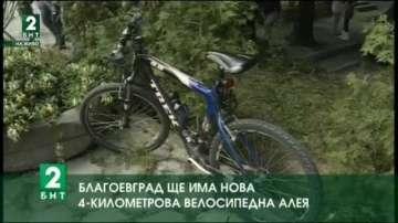 Благоевград ще има нова 4-километрова велосипедна алея