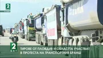 Превозвачи от Пловдив и областта също се включват в днешния протест