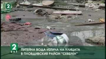 Вече месец питейна вода изтича на улицата в пловдивски квартал