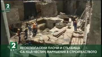 Нарушения при безопасността на труда в строителството в Русе