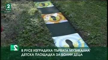 За първи път в Русе изградиха музикална детска площадка за малки пациенти