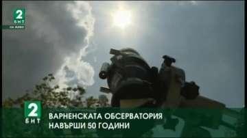 Варненската обсерватория навърши 50 години