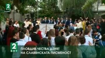 Пловдив чества Деня на славянската писменост