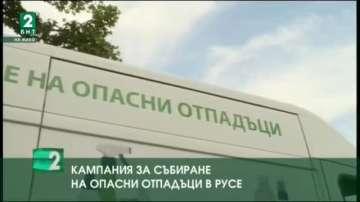 Кампания за събиране на опасни отпадъци се провежда в Русе