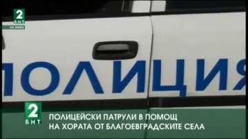 Мобилни полицейски патрули дежурят в благоевградските села