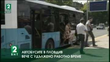 В Пловдив вече се движат автобуси до полунощ
